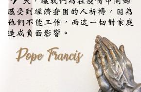 為經濟困難的人祈禱