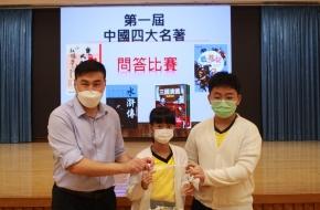 中文科活動---中國四大名著問答比賽