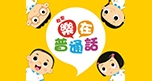 啟思中國語文網